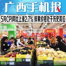 广西手机报6月12日下午版