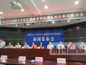 2019年柳州市區小學初中學區劃定 附小學學區范圍