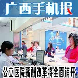 广西手机报6月14日下午版