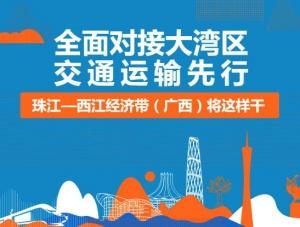 桂刊|全面对接大湾区,交通运输先行, 珠江—西江经济带(广西)将这样干
