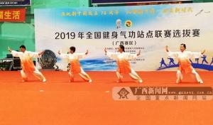 2019年全国健身气功站点联赛广西赛区选拔赛收官