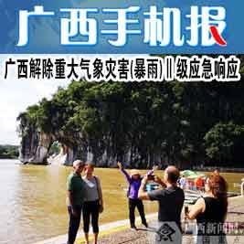 广西手机报6月14日上午版