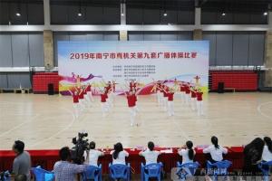 2019年南宁市直机关第九套广播体操比赛顺利举行
