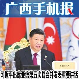 广西手机报6月16日上午版