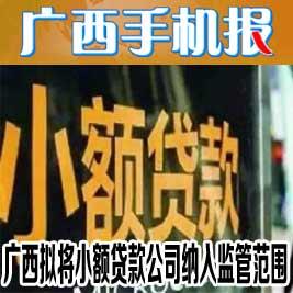 广西手机报6月17日下午版
