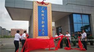 广西城市职业大学揭牌 为我区首个本科职业大学