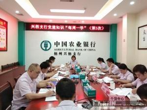 """农行梧州兴梧支行党建知识""""每周一学""""制度化"""