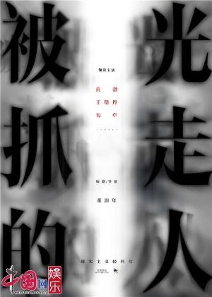 《被光抓走的人》探索现实主义轻科幻新类型