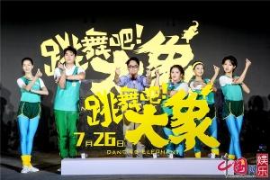 《跳舞吧!大象》热舞亮相北京文化新片发布会