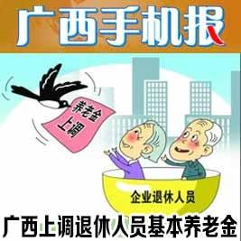 廣西手機報6月20日上午版