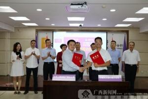 太平人寿广西分公司与光大银行签署战略合作协议