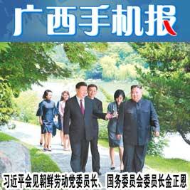 廣西手機報6月22日上午版