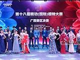 高清:2019精功(国际)模特大赛广西赛区精彩收官