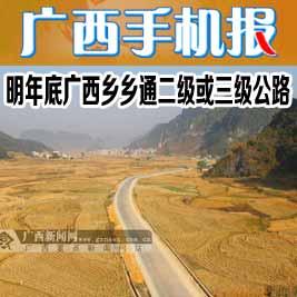 【民生】2021年广西乡乡通二级或三级公路