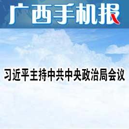 【案件】玉林侦破涉案金额43亿元传销案