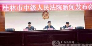 桂林中院对30件毒品案46名毒品犯罪分子集中宣判