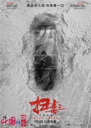 《扫毒2》发海报 刘德华古天乐毒海血战全面打响