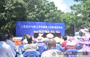 上思进村开禁毒新闻发布会 县长答农村党员提问