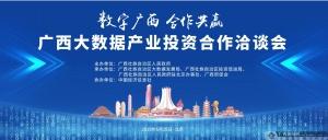 广西大数据产业投资合作洽谈会将在北京举行