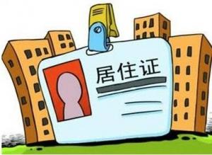南寧近期將可網上申領居住證 9種情況能立即申領