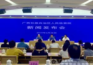广西检察院联合区工商联 构建法治化营商环境