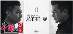 《扫毒2》主题曲 刘德华古天乐首合唱