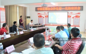 中国足协到北海调研2020年沙滩足球联赛筹备工作