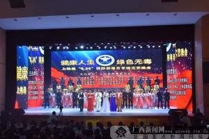"""上林县举办""""6·26""""国际禁毒日专场文艺晚会"""