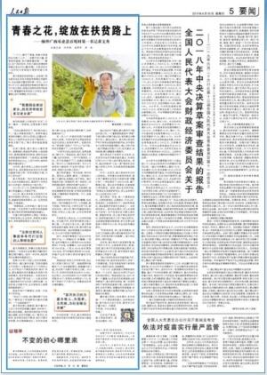 人民日报 | 缅怀黄文秀:青春之花,绽放在扶贫路上