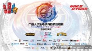 广西大学生电竞校际联赛春季总决赛7月14日打响