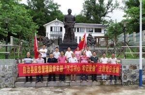 羅城:開展主題黨日活動 決戰脫貧攻堅