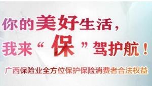 广西保险业保护消费者合法权益