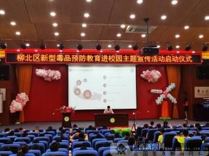 柳北区启动新型毒品预防教育进机关进校园主题宣传