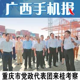 广西手机报7月9日上午版