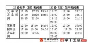 7月10日起,22路動車接駁線的發車時間有調整