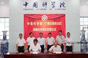 广西与国家广电总局中科院签署合作协议