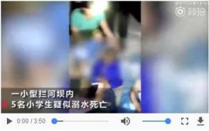 百色5名小學生疑在工地觸電溺亡 官方公布調查過程