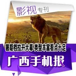 广西手机报7月13日下午版