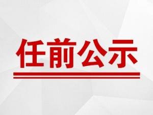 广西发布25名厅级领导干部任前公示