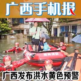 广西手机报7月14日上午版