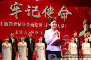 广西演艺集团打造特色党课 用舞台艺术演绎信仰的力量