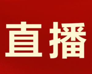 广西新闻网直播 广西粮运集团成立60周年庆典