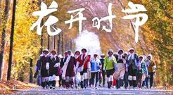 《花开时节》挖掘中国农民精神之美