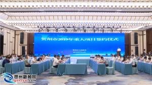 贺州市举行2019年重大项目签约仪式