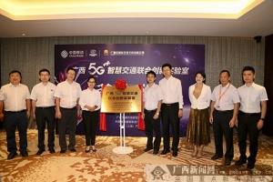广西首个5G智慧交通联合创新实验室挂牌
