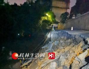 突发!桂林市灵剑路出现15米左右塌方 有多条裂缝