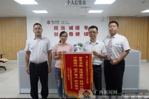 普惠金融助实体 中国银行赢赞誉