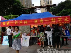 南宁市衡阳司法所开展毒品宣传活动