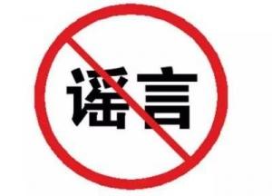 在网上发布虚假恐怖信息 南宁一男子受审