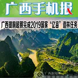 广西手机报7月16日下午版